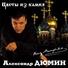 Дюмин Александр - Фотографии друзей