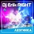 Dj Erik Right - Лезгинка (Еlectro house mix)