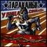 Тараканы! - Улица Свободы (2003, Улица Свободы)