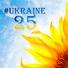 Олег Винник - Перлина-Україна