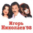 Николаев Игорь - Пять родных сердец