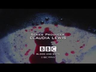 BBC Кровь и внутренности История хирургии 5. Кровавое начало