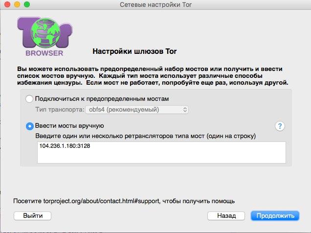 Как выйти на сайты через тор тор браузер китай вход на гидру