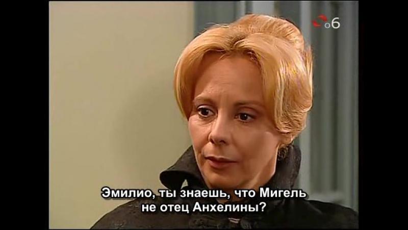 Лус Мария 79 серия