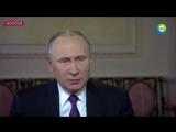 Полная версия Интервью президента России Владимира Путина 2017