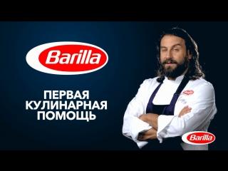 Первая Кулинарная Помощь Barilla. Выпуск 2. Фитнес