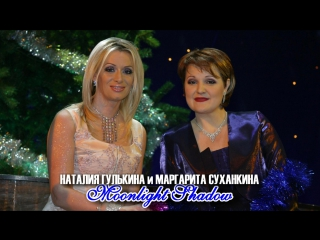 Наталия ГУЛЬКИНА и Маргарита СУХАНКИНА - Moonlight Shadow (