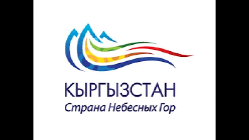 всего картинки надпись кыргызстан семейным рассказам был