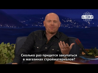 Bill Burr on Conan / Билл Бёрр у Конана О'Брайена (09.11.2016) [Русские субтитры]