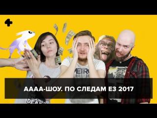 АААА-шоу. Выпуск №32 (14.06.17). По следам E3 2017
