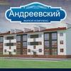 """Жилой комплекс """"Андреевский"""" Кушнаренково РБ"""