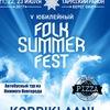 Автобусный тур на FOLK SUMMER FEST из НиНо