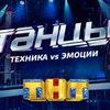 Танцы на ТНТ. 4 сезон