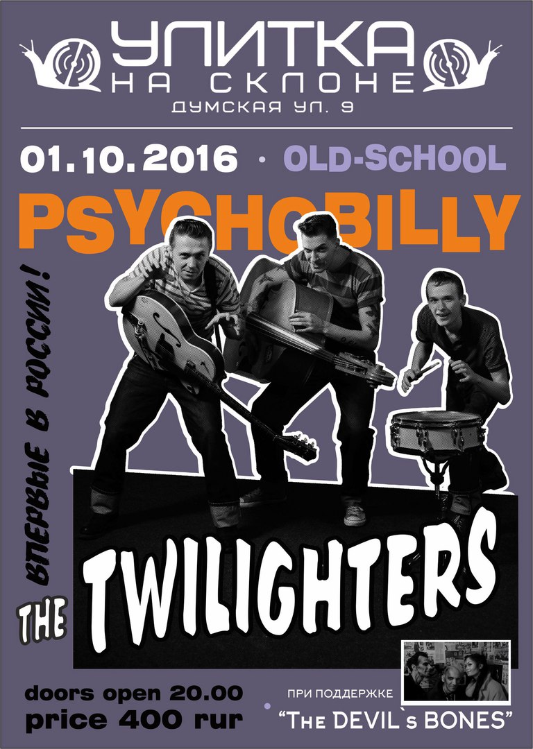 01.10 The Twilighters в Улитке!