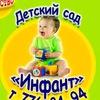 Частный детский сад ИНФАНТ, Воровского, Чичерина
