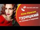 """Турецкий по песням караоке Sertab Erener """"Kime Diyorum"""""""