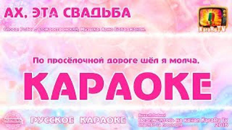 Караоке Ах эта свадьба Русская Cоветская песня Russian Soviet song KaraRuTv