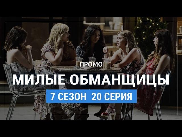 Милые обманщицы 7 сезон 20 серия Русское промо