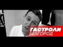 Импровизация на ТНТ и Cut the Crap в Белгороде. Кто сделал предложение на сцене?!