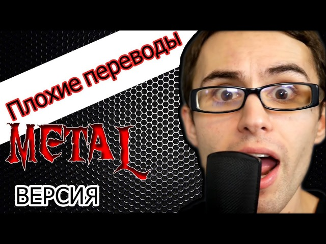 Stevie T - Песни после плохого перевода МЕТАЛ ВЕРСИЯ! [RUS]