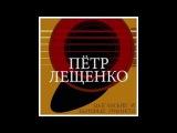 Пётр ЛЕЩЕНКО (Pjotr Leschenko) - Цыганские и бытовые романсы