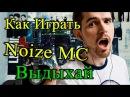 Как Играть Noize MC - Выдыхай Разбор Видео Урок На Гитаре Пацанская Версия