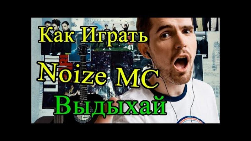 Как Играть Noize MC - Выдыхай Разбор (Видео Урок На Гитаре) (Пацанская Версия)