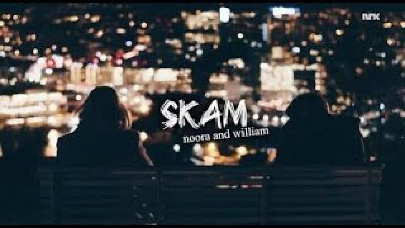 Skam [Стыд] Нура и Вильям
