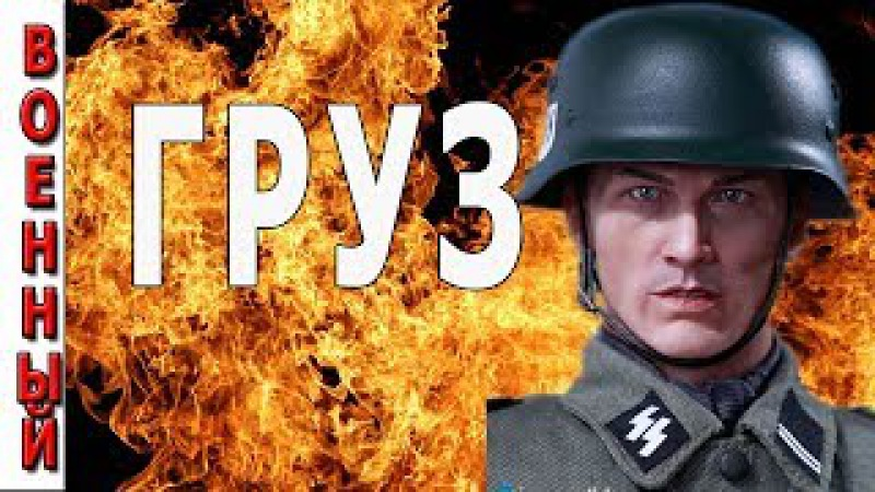 Новые военные сериалы 2017 2017 года