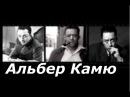 Философия за 6 минут Альбер Камю абсурд и бунт Посторонний Чума Миф о сизифе