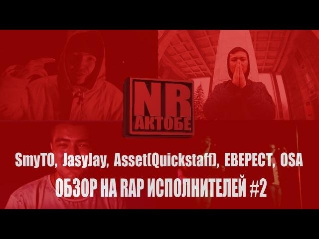 NR Актобе - SmyTO, JasyJay, Asset(Quickstaff), OSA, ЭВЕРЕСТ. Обзор на исполнителей 2