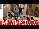 #ИнтервьюSK  LELYA SK x TRAP MAFIA PRODUCTION