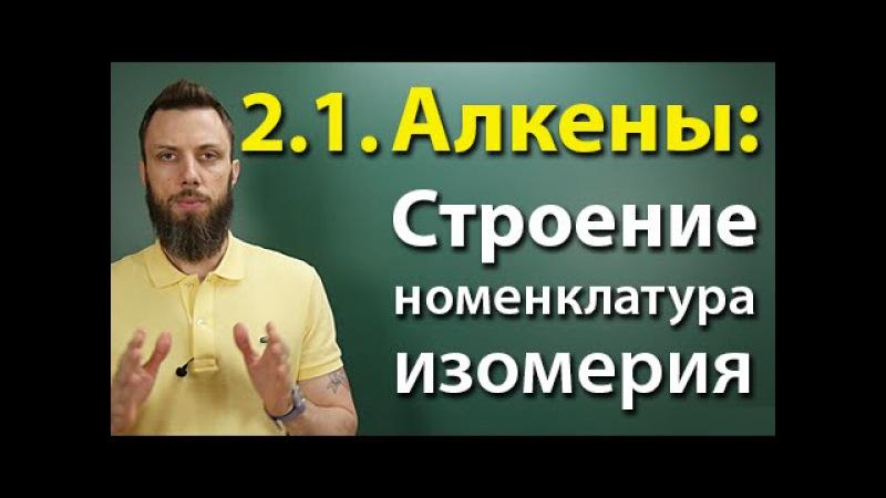 2 1 Алкены Строение номенклатура изомерия