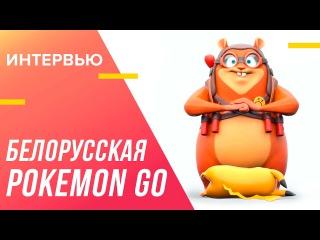 Интервью. Белорусский Pokemon Go от разработчиков MSQRD