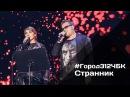ГОРОД 312 и Владимир Пресняков - Странник концерт ЧБК 28.10.2016