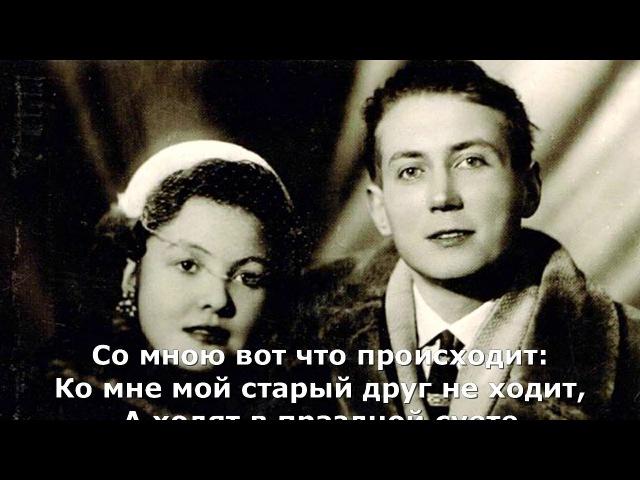 Со мною вот что происходит... Памяти Евгения Евтушенко