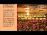 Призвание Авраама. Плоть против Духа