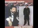 Вл. Файер - Э. Крупник Воля