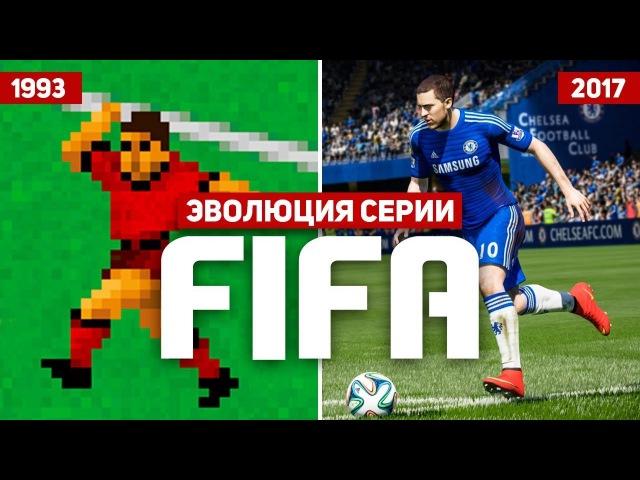 Видео Эволюция серии игр FIFA (1993 - 2017) djk.wbz cthbb buh FIFA (1993 - 2017)