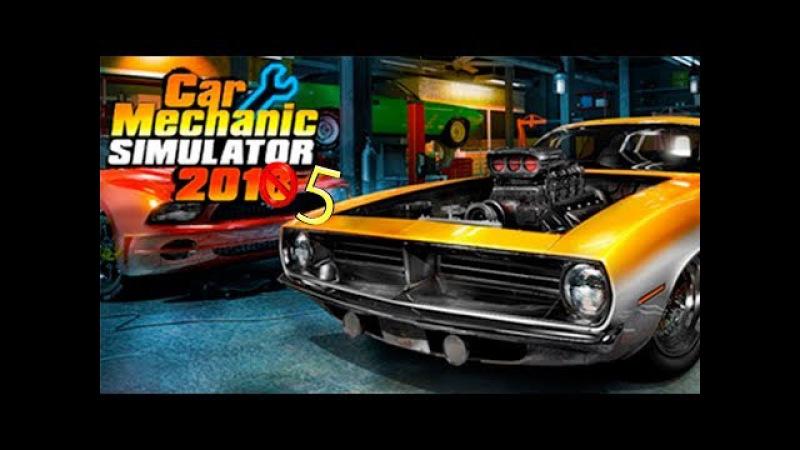 22 Ищем новую жертву и пилим=) Тюнинг в Car Mechanic Simulator 2015 (CMS 2015)