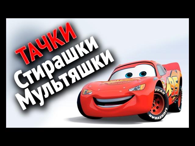 Стирашки мультяшки ТАЧКИ новинка мультфильм для мальчиков про машины