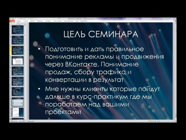 вебинар1. SMM: Как получать подписчиков из ВКонтакте (и клиентов)?
