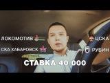 Ставка 40 000. Прогноз Локомотив - СКА Хабаровск, ЦСКА - Рубин. Прогнозы на спорт