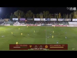 Кубок Испании. 1/16 финала. 1-й матч. Толедо 0-3 Вильярреал