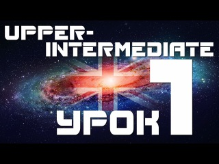 Изучаем английский язык. Уроки английского языка upper intermediate. Урок 1 Фразовые глаголы