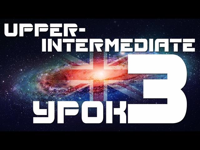 Upper Intermediate. Урок 3 Разговорный английский язык. Фразовые глаголы в разговорном английском