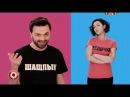Камеди Клаб Сорокин, Матуа, Аверин, Кравец Клип Я толстая 03 03 2017