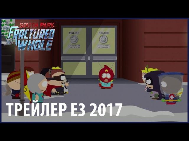 South Park: The Fractured But Whole - официальный трейлер E3 2017 – Противостояние