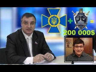 За бегство в РФ Клинчаев отдал 4х кв. на 200 k $ прокурорской тете следователя СБУ
