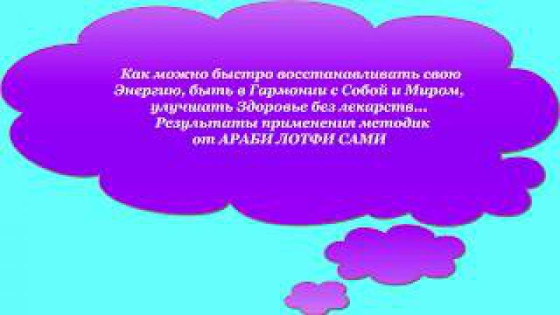 Результаты применения Методик от Араби Лотфи Сами - Валентина Хекманн - 17.09.17